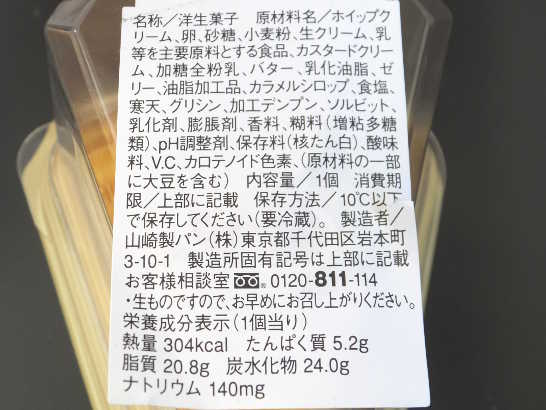 コンビニパンだ_ミルクレープ【ファミリーマート】カロリー原材料表示00