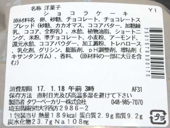 コンビニパンだ_ショコラケーキ【セブンイレブン】カロリー原材料表示00