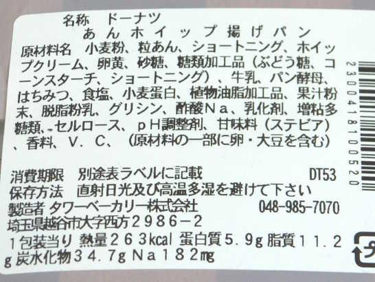 コンビニパンだ_あんホイップ揚げパン【セブンイレブン】カロリー原材料表示00
