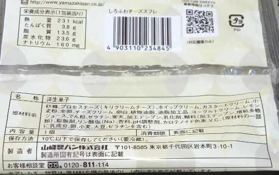 コンビニパンだ_しろふわチーズスフレ【ローソン】カロリー原材料表示00