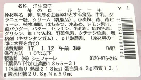 コンビニパンだ_苺のロールケーキ【セブンイレブン】カロリー原材料表示00