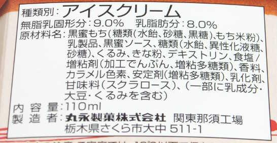 コンビニパンだ_和もちアイス【ローソン】カロリー原材料表示00