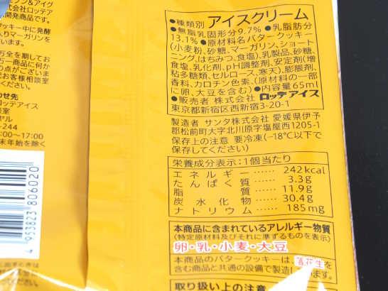 コンビニスイーツだ_チーズが香るクッキーサンドアイス【セブンイレブン】カロリー原材料表示00