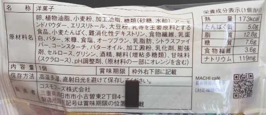 コンビニパンだ_ブランのバウムクーヘン【ローソン】カロリー原材料表示00