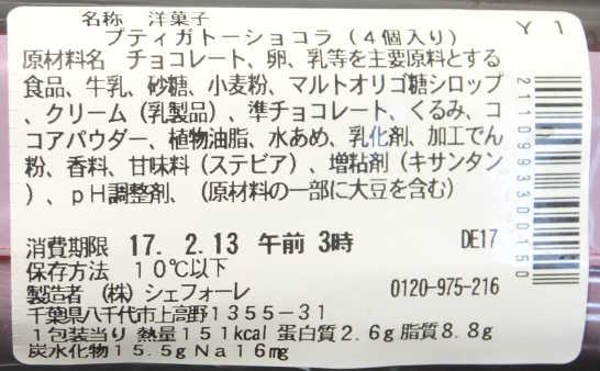 コンビニパンだ_プティガトーショコラ【セブンイレブン】カロリー原材料表示00
