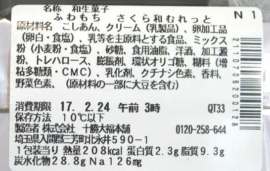 コンビニパンだ_ふわもちさくら和むれっと【セブンイレブン】カロリー原材料表示00