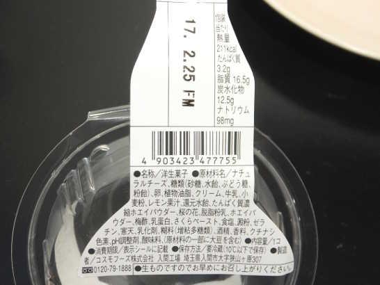 コンビニスイーツだ_桜香るチーズスフレケーキ【ローソン】カロリー原材料表示00