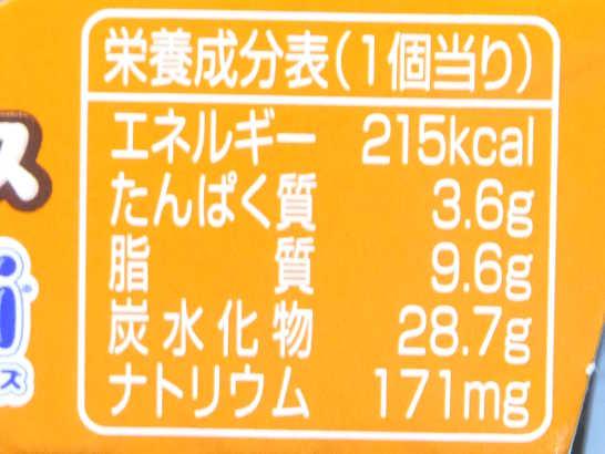 コンビニパンだ_濃厚クリームチーズアイス くるみ&メープル【ローソン】カロリー原材料表示00