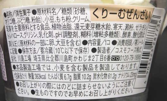 コンビニパンだ_くりーむぜんざい【ローソン】カロリー原材料表示00