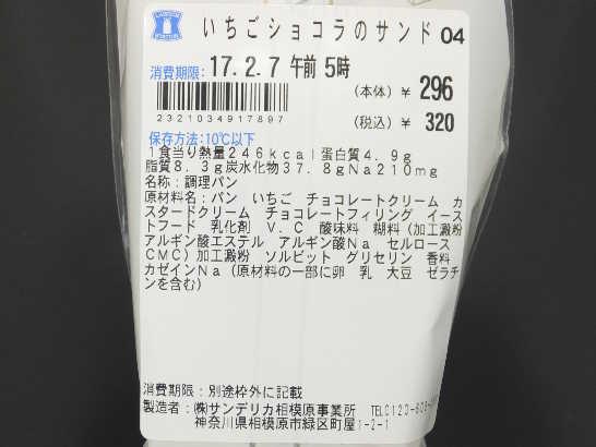 コンビニパンだ_いちごショコラのサンド【ローソン】カロリー原材料表示00