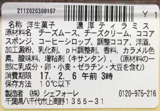 コンビニパンだ_濃厚ティラミス【セブンイレブン】カロリー原材料表示00