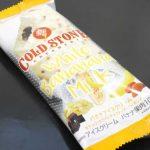 コールドストーン ホワイトバナナナミルク【セブンイレブン】