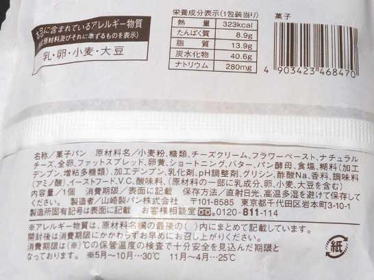 コンビニパンだ_チーズクリームメロンパン【ローソン】カロリー原材料表示00