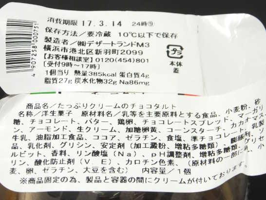 コンビニスイーツだ_たっぷりクリームのチョコタルト【ファミリーマート】カロリー原材料表示00