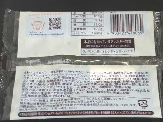 コンビニパンだ_ブランのバナナクリーム&ホイップパン【ローソン】カロリー原材料表示00