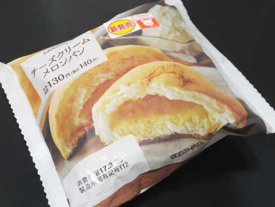 コンビニパンだ_チーズクリームメロンパン【ローソン】外観00