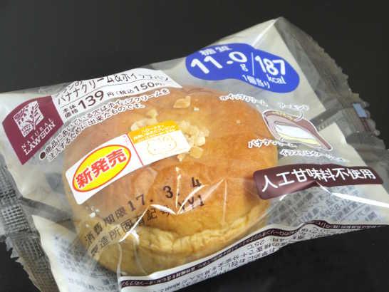 コンビニパンだ_ブランのバナナクリーム&ホイップパン【ローソン】外観00