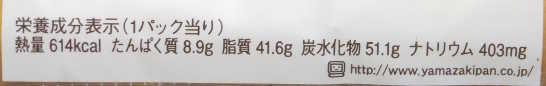 コンビニスイーツだ_焼きチーズもち食感ロール【ローソン】カロリー原材料表示00