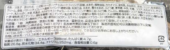 コンビニパンだ_カカオ香る三角チョコパイ【ファミリーマート】カロリー原材料表示00