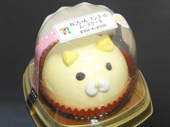 コンビニスイーツだ_ねこちゃんマンゴーのムースケーキ【セブンイレブン】外観00