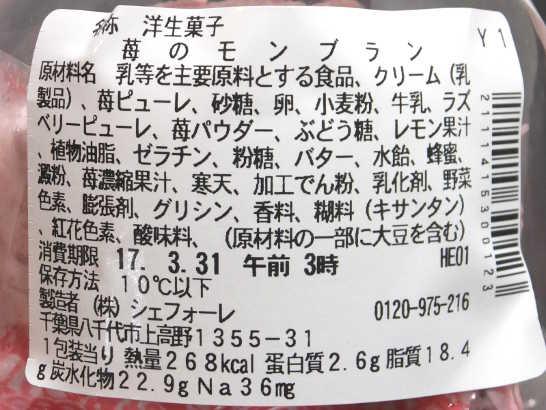 コンビニスイーツだ_苺のモンブラン【セブンイレブン】カロリー原材料表示00
