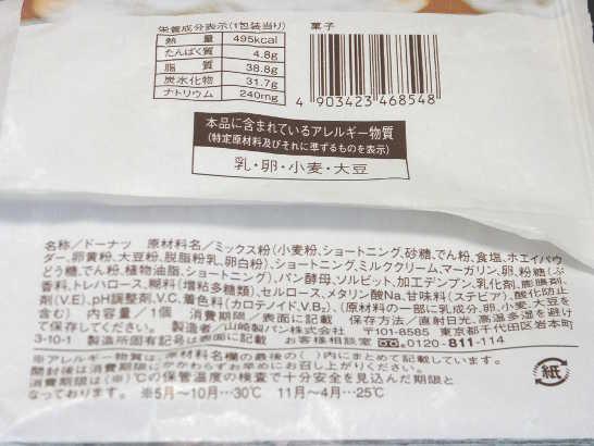 コンビニパンだ_デニッシュマラサダ【ローソン】カロリー原材料表示00
