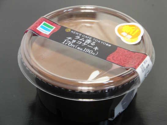 コンビニスイーツだ_ラム香るチョコケーキ【ファミリーマート】外観00