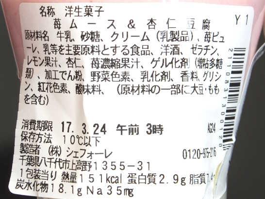 コンビニスイーツだ_苺ムース&杏仁豆腐【セブンイレブン】カロリー原材料表示00