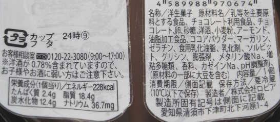 コンビニスイーツだ_ラム香るチョコケーキ【ファミリーマート】カロリー原材料表示00