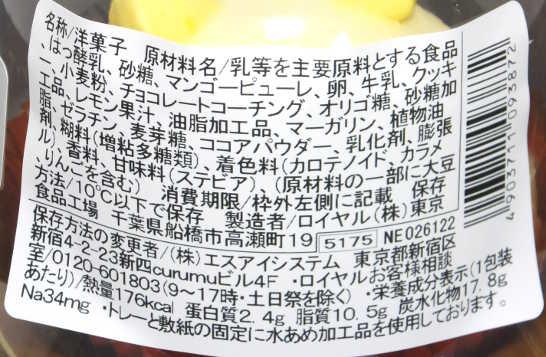 コンビニスイーツだ_ねこちゃんマンゴーのムースケーキ【セブンイレブン】カロリー原材料表示00