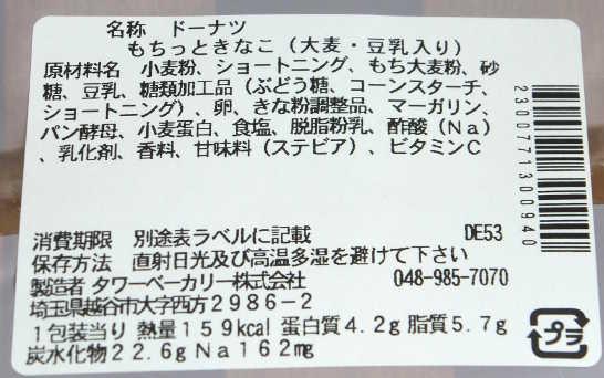 コンビニパンだ_もちっときなこ(大麦・豆乳入り)【セブンイレブン】カロリー原材料表示00