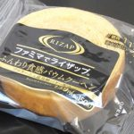 RIZAP ふんわり食感のバウムクーヘン【ファミリーマート】