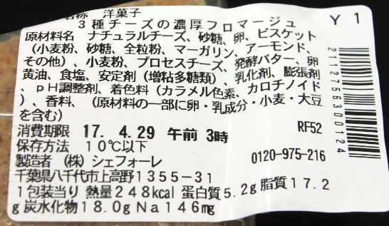 コンビニスイーツだ_3種チーズの濃厚フロマージュ【セブンイレブン】カロリー原材料表示00