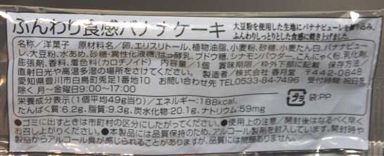 コンビニスイーツだ_RIZAP ふんわり食感バナナケーキ【ファミリーマート】カロリー原材料表示00