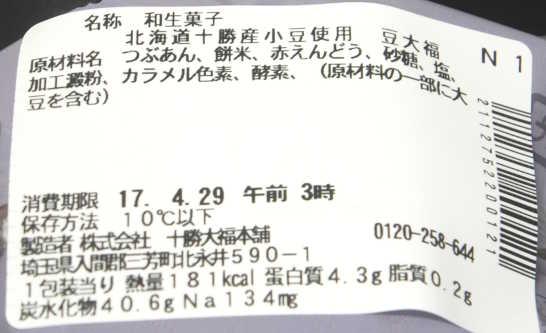 コンビニスイーツだ_豆大福【セブンイレブン】カロリー原材料表示00