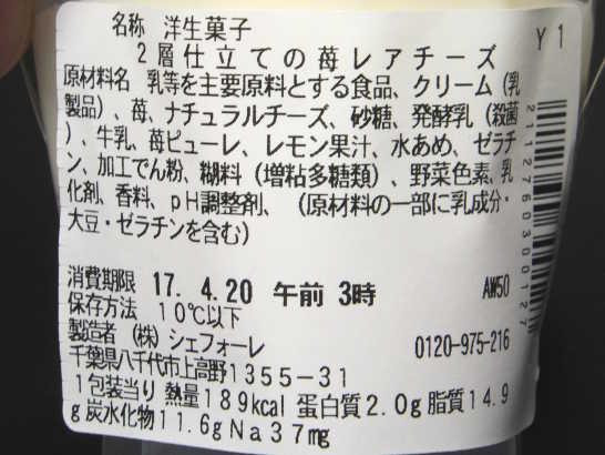 コンビニスイーツだ_2層仕立ての苺レアチーズ【セブンイレブン】カロリー原材料表示00