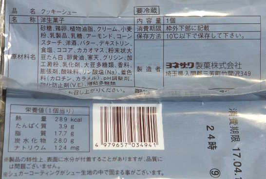 コンビニスイーツだ_クッキーシュー【ファミリーマート】カロリー原材料表示00