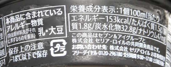 コンビニスイーツだ_おしるこ氷【セブンイレブン】カロリー原材料表示00