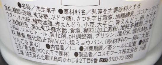 コンビニスイーツだ_混ぜて食べるモーモーチャーチャー【ローソン】カロリー原材料表示01