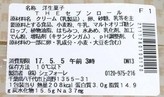 コンビニスイーツだ_THEセブンロール【セブンイレブン】カロリー原材料表示00