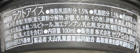 コンビニスイーツだ_おしるこ氷【セブンイレブン】カロリー原材料表示01