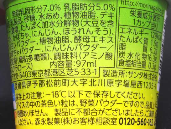 コンビニスイーツだ_ベジタブルおっとっとアイス コンソメ味【ファミリーマート】カロリー原材料表示01