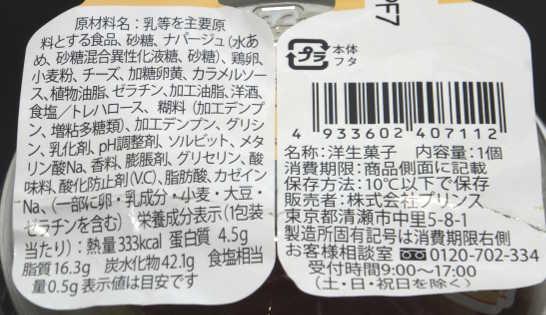 コンビニスイーツだ_北海道産チーズのブリュレチーズケーキ【ファミリーマート】カロリー原材料表示00