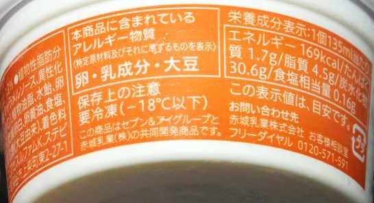 コンビニスイーツだ_クレームブリュレ氷【セブンイレブン】カロリー原材料表示01