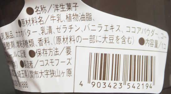 コンビニスイーツだ_ブロンドチョコレートのとろけるプリン【ローソン】カロリー原材料表示02