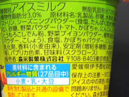 コンビニスイーツだ_ベジタブルおっとっとアイス コンソメ味【ファミリーマート】カロリー原材料表示00