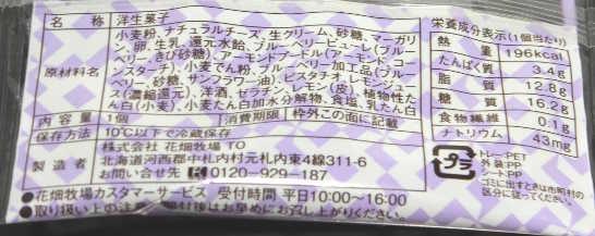 コンビニスイーツだ_レアチーズタルト【ローソン】カロリー原材料表示00