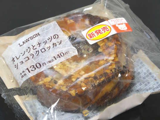 コンビニパンだ_オレンジとナッツのショコラクロッカン【ローソン】外観00