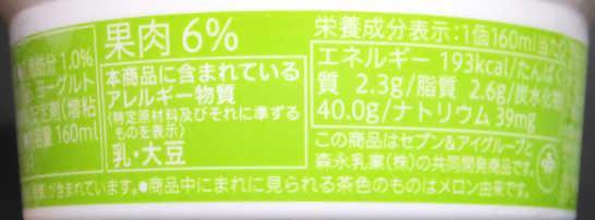 コンビニスイーツだ_メロンヨーグルト味氷【セブンイレブン】カロリー原材料表示01