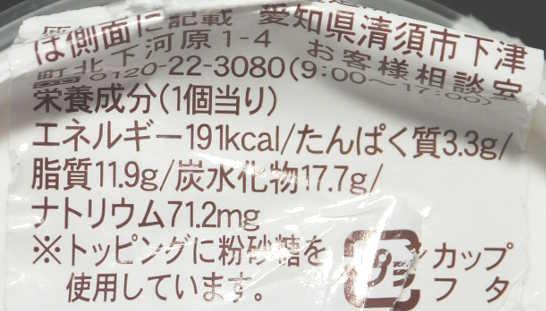 コンビニスイーツだ_ふわとろチーズケーキ【ファミリーマート】カロリー原材料表示00